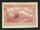 view 15k surcharge on 5000r stamp of Mount Ararat single digital asset number 1
