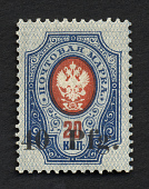 view 40p surcharge on 20k stamp of Russia single digital asset number 1