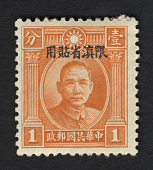 view Overprint on 1c stamp of Republic of China single digital asset number 1
