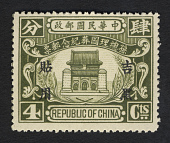 view Overprint on 4c stamp of Republic of China single digital asset number 1