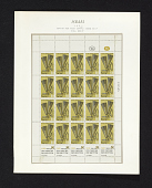 view 60p Barley full sheet of stamps on album page digital asset number 1