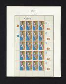 view 120p Buildings Tel Aviv full sheet of stamps on album page digital asset number 1