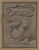 view (Illustration for Rubáiyát of Omar Khayyám) Omar's Emblem digital asset number 1