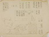 view Hieroglyphics digital asset number 1