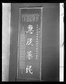 view Ulysses S. Grant Relics digital asset number 1