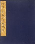 view Photo album of Travel in Japan digital asset: Photo album of Travel in Japan