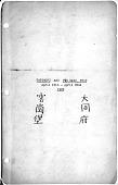 view Tatungfu and Yun Kang Trip April 13th-April 22nd, 1925 digital asset: Tatungfu and Yun Kang Trip April 13th-April 22nd, 1925