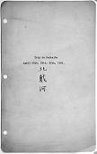 view Trip to Peitaiho, April 28th, 29th, 30th, 1925 [2 copies] digital asset: Trip to Peitaiho, April 28th, 29th, 30th, 1925 [2 copies]