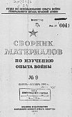 view Collection of Documents of the Great Patriotic War (2 of 2) digital asset: Collection of Documents of the Great Patriotic War (2 of 2)