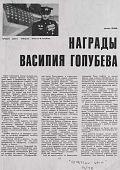 view Nagrady Vasiliya Golybiov digital asset: Nagrady Vasiliya Golybiov