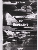view Air War Over Vietnam digital asset: Air War Over Vietnam