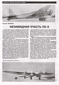 view Petlyakov Aircraft digital asset: Petlyakov Aircraft