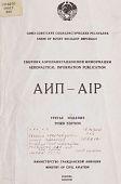 view Aeronautical Information Publication (1/2) digital asset: Aeronautical Information Publication (1/2)
