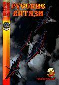 view Russian Knights Aerobatic Team digital asset: Russian Knights Aerobatic Team
