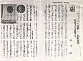 view 5. Japanese Language Accounts digital asset: 5. Japanese Language Accounts
