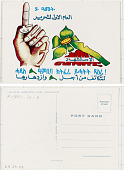 view Eritrean Liberation First Anniversary digital asset: Eritrean Liberation First Anniversary