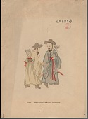 view MS 7356 Mary A. Shefeldt collection of color reproductions of watercolors of Korean games by Kisan digital asset: Korean games