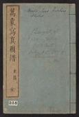 view Banshō shashin zufu. [Nihen] / Gyokuransai Sadahide ga ; chōkō Nakamura Shuntai digital asset number 1