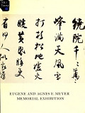 view Eugene and Agnes E. Meyer Memorial exhibition, Freer Gallery of Art digital asset number 1