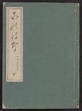 view Kono hana / [henshū Miyatake Gaikotsu] digital asset number 1