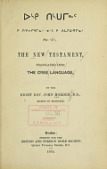 view The New Testament / translated into the Cree language by the Right Rev. John Horden digital asset number 1