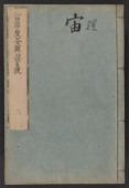 view Taima mandara sōgensho / Seshū Anatsu Tennenkyō Shaku Daijun sen digital asset number 1