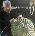 view Yamazato no takekago shokunin / Ruīzu Kōto, Nakamura Kenji kyōcho ; Matsumura Makiko yaku digital asset number 1
