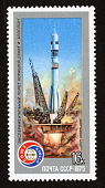 view Case, Stamp, Soyuz Launch Vehicle, 16 Kopeks digital asset number 1