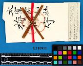 "view Shinto Charm: ""Dazaifu Jinja Ume"" digital asset number 1"