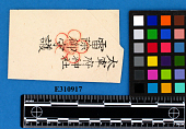 "view Shinto Charm: ""Dazaifu Jinja Rai"" digital asset number 1"