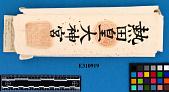 "view Shinto Charm: ""Atsuta Ko Dai Jingu"" digital asset number 1"