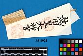 "view Shinto Charm: ""Atsuta Ko"" digital asset number 1"
