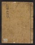 view Chaki meibutsuroku digital asset number 1