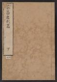 view Chaki meikeihen / Owari-han Nangai Tominaga Kō sen ; Sōsōan zō digital asset number 1