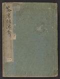 view Chaseki bokuhō soden kō tsuketari bokuseki kantei digital asset number 1