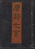 view Hasshu gafu. / Shūgasai digital asset number 1