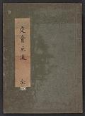 view Kōkai chadō : zen digital asset number 1