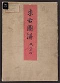 view Kyūko zufu. Shokumon no bu digital asset number 1