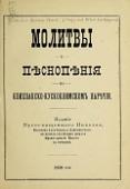 view Molitvy i piesnopienīia na kvikhpaksko-kuskokvimskom nariechīi digital asset number 1