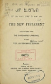 view The New Testament / translated into the Chipewyan language by the Ven. Archdeacon Kirkby digital asset number 1