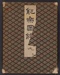 view Nōgaku zue. Ichi digital asset number 1