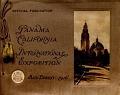 view Panama California International Exposition, San Diego, 1916 digital asset number 1