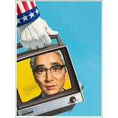 view Akio Morita digital asset number 1