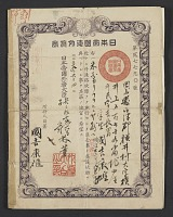thumbnail image for Yasuo Kuniyoshi's passport