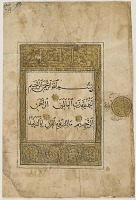 view Folio from a Qur'an, Sura 1:1-5; recto: frontispiece; verso: text digital asset number 1