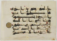 view Folio from a Qur'an, sura 49:10-11 digital asset number 1