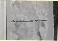 view Excavation of Samarra (Iraq): Papyrus, Found in Palace of the Caliph (Dar al-Khilafa, Jawsaq al-Khaqani, Bayt al-Khalifah), Square Reception-Hall Block digital asset: Excavation of Samarra (Iraq): Papyrus, Found in Palace of the Caliph (Dar al-Khilafa, Jawsaq al-Khaqani, Bayt al-Khalifah), Square Reception-Hall Block [graphic]