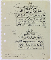 view D-94: Aleppo (Syria): Salihin Cemetery, Turbat Ali al-Harawi: Drawing of Arabic Inscription No.136, on Cenotaph (West and East Views) digital asset: Aleppo (Syria): Salihin Cemetery, Turbat Ali al-Harawi: Drawing of Arabic Inscription No.136, on Cenotaph (West and East Views) [drawing]
