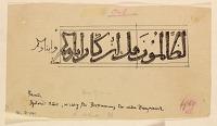 view D-241: Hamah. Inscription of Nur al-din (tracing).SA-II, fig.16 digital asset: Hama (Syria): Nur al-din Mosque: Arabic Inscriptions [drawing]