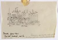 view D-242: Hamah. Djami' Nuri. Mihrāb of Abu'l Fida (tracing).SA-II, fig.18, center digital asset: Hama (Syria): Nur al-din Mosque, Mihrab of Abu'l Fida: Arabic Inscriptions, in Naskhi Script [drawing]